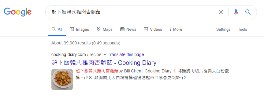 Actual search result appears on Google Search