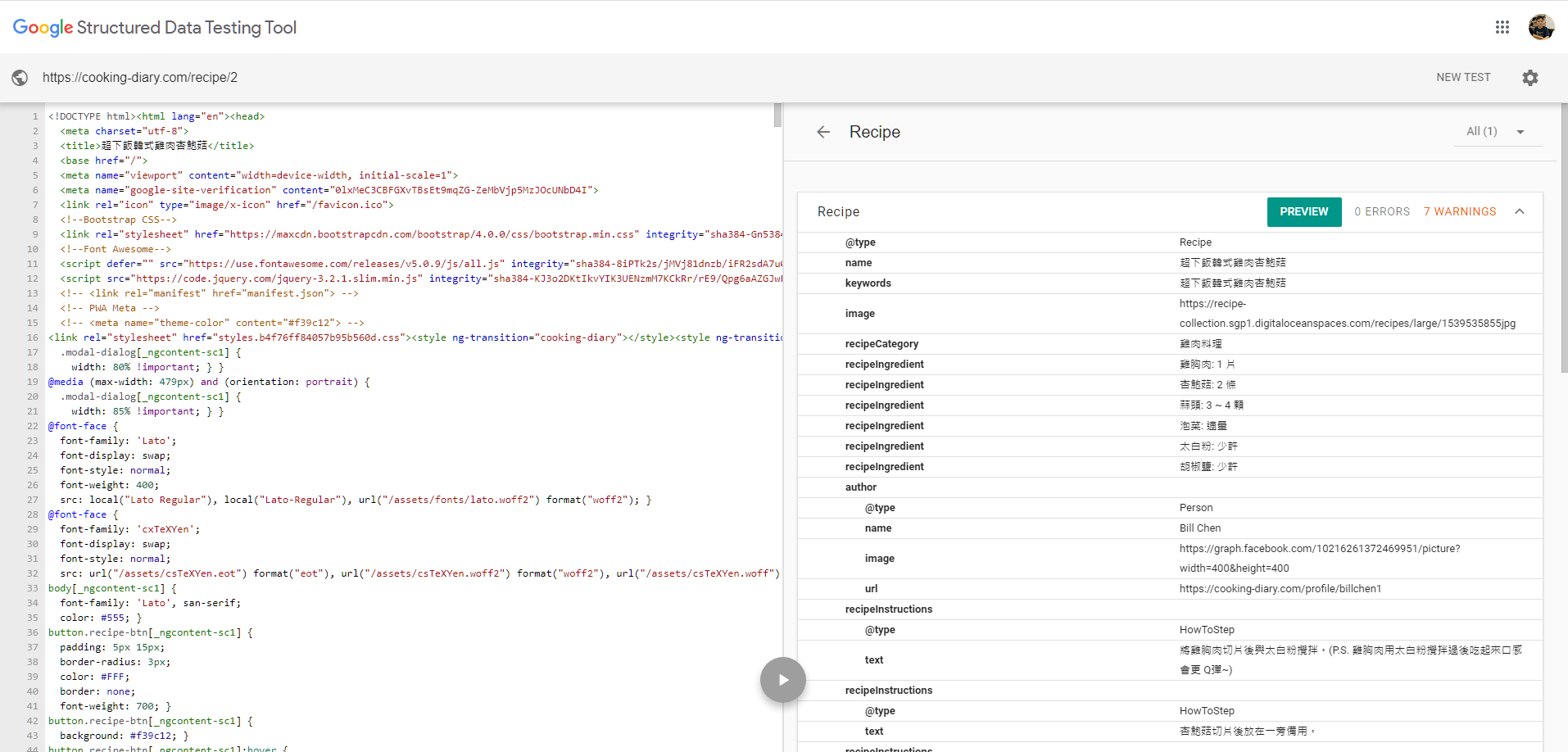 Structured Data Testing Tool Result